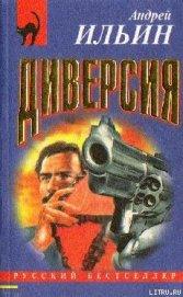 Диверсия [= Федеральное дело] - Ильин Андрей